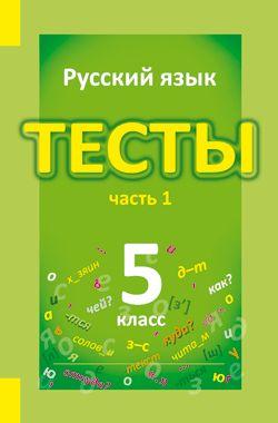 Как сделать тест по русскому языку 667