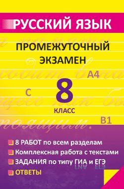Русский язык коротченкова тесты гдз 5 класс ответы