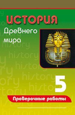 Гдз По Истории Древнего Мира 5 Класс Проверочные Работы Пронина Е.в Ответы