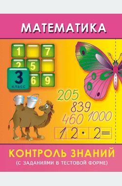 Решебник По Математике 3 Класс Межуева