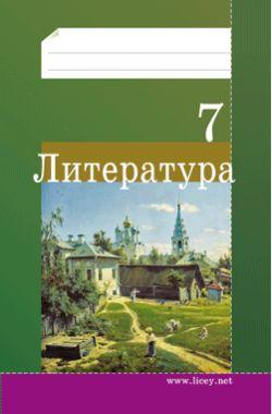 Решебник К Тетради По Литературе 7 Класс Кочергина