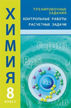 Ким Е П Химия класс Тренировочные задания Контрольные работы  Химия 8 класс Тренировочные задания Контрольные работы Расчетные задачи