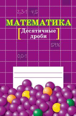 Решебник по математике 5 класс шустова