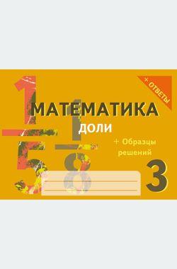 Решебник по математике 3 класс межуева ответы