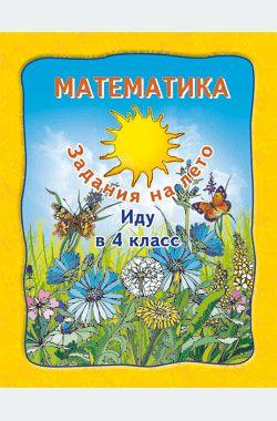 Решебник по математике задания на лето иду в 4 класс межуева