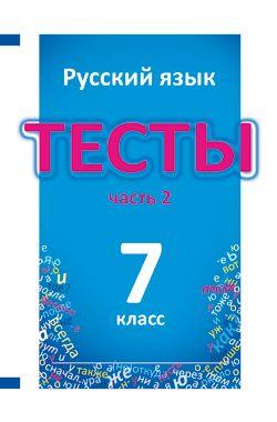 по русскому саратова тестам 7 по класс гдз