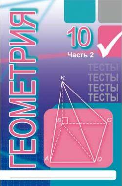 Геометрия 10 класс тесты сугоняев ответы