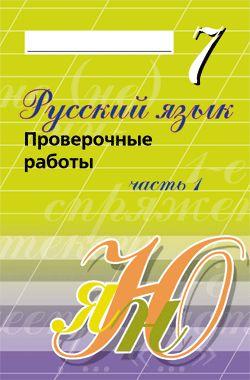 Гдз по русскому проверочные работы 8 класс боякова