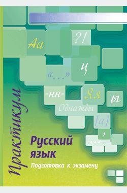 решебник по русскому практикум 9 класс м.в.козулина