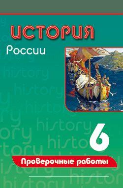 Пронина 6 тетрадь класс гдз истории по россии