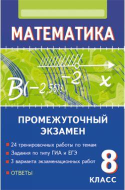 Гдз математика промежуточный экзамен 7 класс абросимова