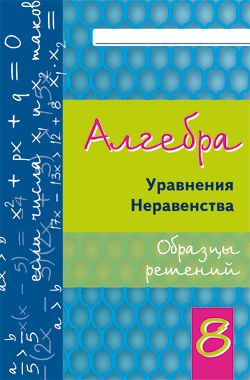 Гдз Алгебра 8 Класс Уравнения Неравенства Образцы Решений Сугоняев