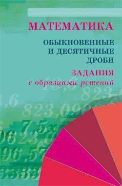 Класс математике решебник шустова 5 по