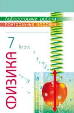 Астахова Т В Физика кл Лабораторные работы е изд  Физика 7 класс Лабораторные работы 2 е изд
