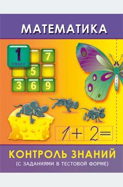 Гдз по математике 3 класс контроль знаний межуева ю.в