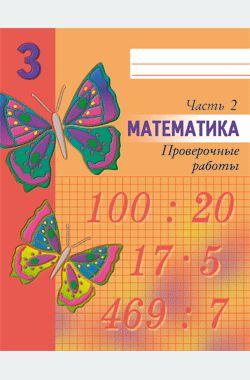 Межуева ответы 3 по математике класс решебник