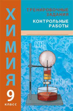 Ким Е П Химия класс Тренировочные задания Контрольные работы  Тренировочные задания Контрольные работы