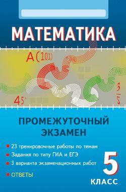 Математике решебник 5 класс шустова по