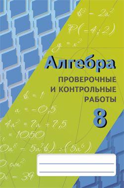 Капитонова Т А Алгебра Проверочные и контрольные работы кл  Алгебра Проверочные и контрольные работы 8 класс 2 е изд
