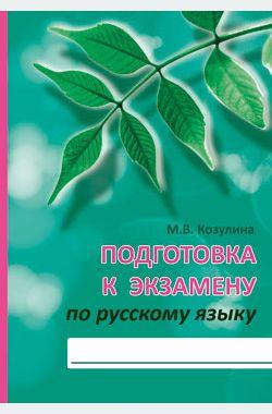 Русскому 9 по решебник класс м.в.козулина практикум