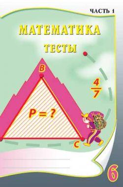гдз по математике тест 6 класс гришина