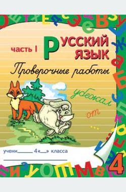 проверочные работы по русскому 4 класс