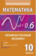 Абросимова ТВ  Математика 7 кл Промежуточный экзамен