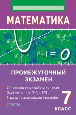 Промежуточный экзамен математика решение задач с эффектами
