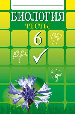 Биология тесты 8 класс гекалюк ответы