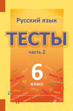 тесты 6 класс по русскому языку фото