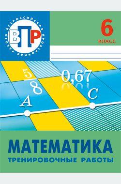 впр по русскому языку 6 класс подготовка