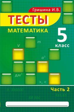 Гдз по математике 6 класс тесты гришина часть 2