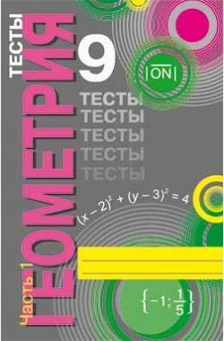 тесты по геометрии 9 класс белицкая ответы онлайн