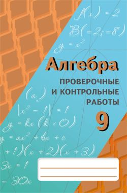 Контрольные и проверочные работы по алгебре 3616