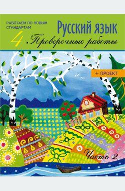 ответы карточки заданий по русскому языку 3 класс шаповалова
