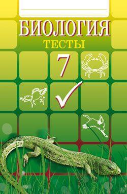 биология 7 класс гекалюк ответы