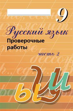 русский язык проверочные работы 9 класс кочергина ответы