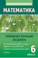 тесты по математике 6 класс гришина 1 часть