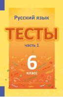 русский язык промежуточный экзамен 8 класс коротченкова лв ответы